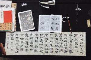 Move_to_China_blog_caligraphy